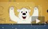 В сети появилась последняя часть мультфильма о медвежонке Умке