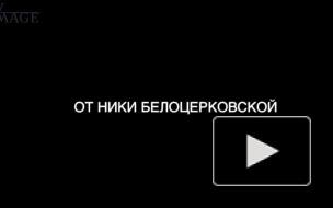 Рецепт премии ТОП 50 от Ники Белоцерковской