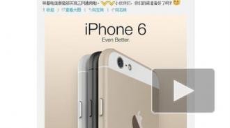 В Китае случайно рассекретили новый iPhone 6
