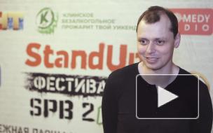 """Комики из Stand Up на ТНТ о петербургской аудитории:""""такая публика, немножечко возвышенная"""""""