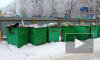 В Сургуте в мусорном контейнере обнаружено тело младенца