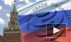Россия взяла тайм-аут по вопросу вступления в ВТО