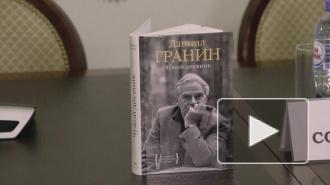 """Вышел """"Чужой дневник"""" Даниила Гранина"""