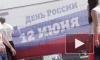 День России в СПб: программа мероприятий увенчается концертом, салют ждать не стоит