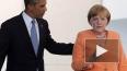 Ангела Меркель: отношения США и ФРГ находятся под ...