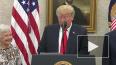 Трамп предлагал Джулиану Ассанжу помилование