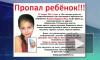 В Волосово волонтеры начинают поиск пропавшей 10-летней девочки