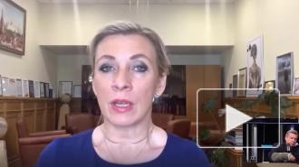 Захарова: МИД РФ расскажет чешскому послу, что последует за дальнейшими действиями Праги