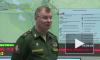 Минобороны России: Турция готовит широкомасштабное вторжение в Сирию