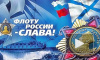 В День ВМФ военным шлют поздравления в стихах и смс