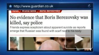 Березовский: вскрытие тела и борьба за наследство