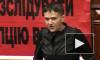Савченко требует навсегда исключить Россию из ПАСЕ
