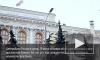 Центробанк отозвал лицензии у двух банков из-за любви к риску и халяве