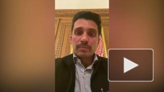 Бывший наследный принц Иордании заявил, что отправлен под домашний арест
