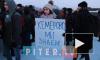 В Петербурге прошли две акции в память о погибших в Кемерово: как это было