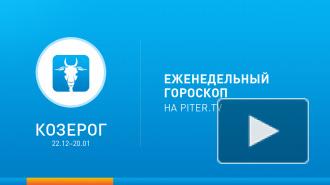 Козерог. Гороскоп на неделю с 17 по 23 февраля 2014