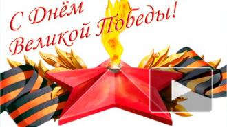 Поздравления с Днем Победы 9 мая, короткие, в стихах и смс