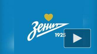 """""""Зенит"""" выпустил ролик с самыми запоминающимися моментами 2020 года"""