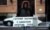 Геи требуют закрыть для Милонова и Полтавченко Европу и Америку