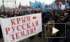 Присоединение Крыма к России свершилось: Путин и крымское руководство подписали договор