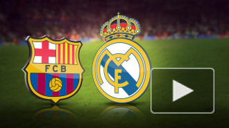 «Эль класико» клубов Реал Мадрид и Барселона начнется в 20:00 по московскому времени