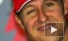 Шумахер: новости о здоровье на 10 февраля