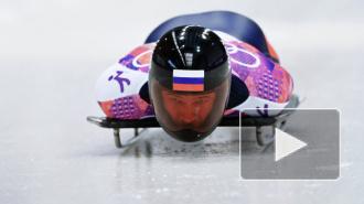 На соревнованиях по скелетону в двух попытках россиянин Александр Третьяков занимает первое место