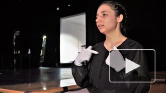 Театр без границ: как работает переводчик жестового языка в Петербурге