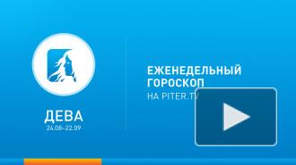 Дева. Гороскоп на неделю с 20 по 26 января 2014