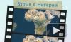 В результате теракта в миссии ООН в Нигерии погибло 18 человек