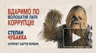 Новости Украины: народными избранниками станут Магистр Йода, Император Палпатин и шестеро Дарт Вейдеров