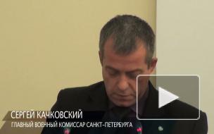 Главный военком Петербурга: 18% призывников будут с высшим образованием