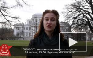 Петербургский Артпрогноз на 22-28 апреля 2019