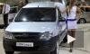 Lada Largus и лифтбек Lada Granta больше не купить по программе утилизации
