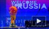 Комиссия ФИФА осталась довольна подготовкой России к ЧМ-2018
