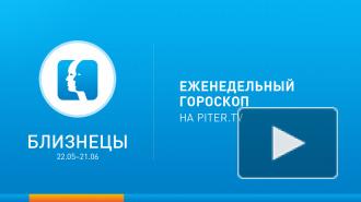 Близнецы. Гороскоп с 10 по 16 марта 2014