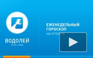 Водолей. Гороскоп с 24 по 30 марта 2014