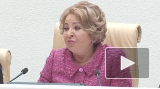 """Валентина Матвиенко назвала закон о госзакупках """"вредительским"""""""