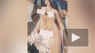"""Голых женщин на картинах """"одели"""" на выставке в Екатеринбурге"""