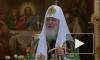 Патриарх Кирилл усмотрел опасные тенденции в законопроекте о домашнем насилии