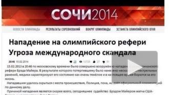 СМИ: вооруженные преступники расстреляли арбитра матча Россия - США Брэда Майера