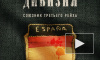Борис Ковалев – об участии испанцев в блокаде Ленинграда и своей новой книге