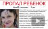 Десятилетнюю Аню Прокопенко из Пятигорска изнасиловали и задушили, бросив в лесу