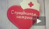 Поздравления с Днем медсестры 2017 в стихах