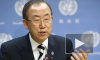 СМИ: Генсек ООН одобрил ввод миротворцев России на Юго-Восток