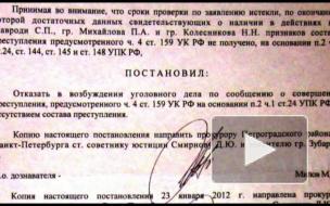 Полиция Петербурга отказалась обвинять Мавроди в мошенничестве