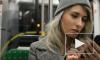 В транспорте могут запретить слушать музыку без наушников