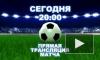 Болельщики смогут увидеть матч «Зенит» - ЦСКА только по ТВ