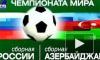 Пенальти решило судьбу матча Россия-Азербайджан