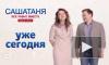 """""""СашаТаня"""" 3 сезон: 1 серия выходит в эфир, Саша и Таня будут часто ругаться"""